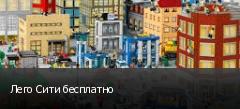 Лего Сити бесплатно
