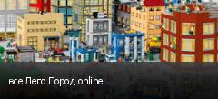 все Лего Город online