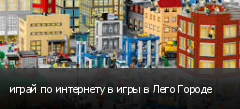 играй по интернету в игры в Лего Городе