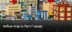 любые игры в Лего Городе