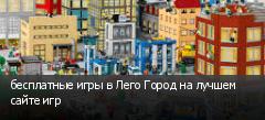 бесплатные игры в Лего Город на лучшем сайте игр