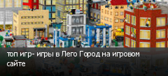 топ игр- игры в Лего Город на игровом сайте