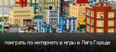 поиграть по интернету в игры в Лего Городе