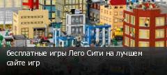 бесплатные игры Лего Сити на лучшем сайте игр