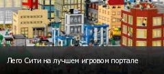 Лего Сити на лучшем игровом портале