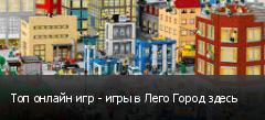 Топ онлайн игр - игры в Лего Город здесь