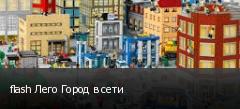 flash Лего Город в сети