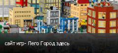 сайт игр- Лего Город здесь