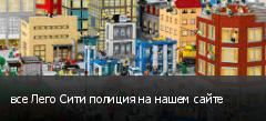 все Лего Сити полиция на нашем сайте