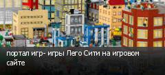 портал игр- игры Лего Сити на игровом сайте