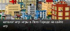каталог игр- игры в Лего Городе на сайте игр
