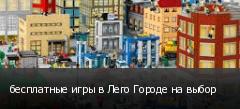 бесплатные игры в Лего Городе на выбор
