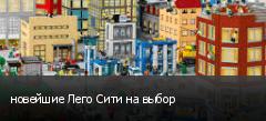 новейшие Лего Сити на выбор