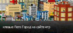 клевые Лего Город на сайте игр