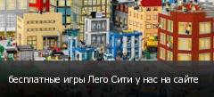 бесплатные игры Лего Сити у нас на сайте