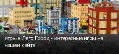 игры в Лего Город - интересные игры на нашем сайте