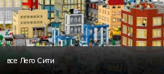 все Лего Сити