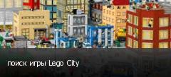 поиск игры Lego City