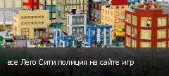 все Лего Сити полиция на сайте игр