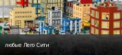 любые Лего Сити