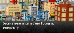 бесплатные игры в Лего Город по интернету