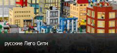русские Лего Сити