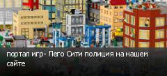 портал игр- Лего Сити полиция на нашем сайте