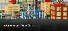 любые игры Лего Сити