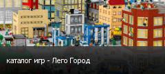 каталог игр - Лего Город