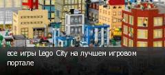 все игры Lego City на лучшем игровом портале