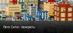 Лего Сити - поиграть