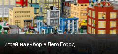 играй на выбор в Лего Город