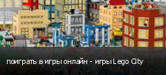 поиграть в игры онлайн - игры Lego City