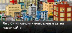 Лего Сити полиция - интересные игры на нашем сайте