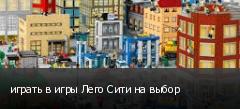 играть в игры Лего Сити на выбор