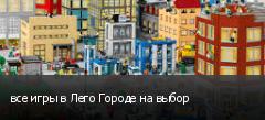 все игры в Лего Городе на выбор