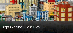 играть online - Лего Сити