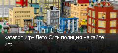 каталог игр- Лего Сити полиция на сайте игр