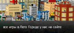 все игры в Лего Городе у нас на сайте