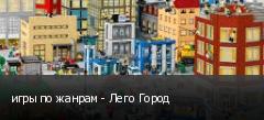 игры по жанрам - Лего Город
