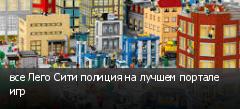 все Лего Сити полиция на лучшем портале игр
