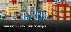 сайт игр - Лего Сити полиция