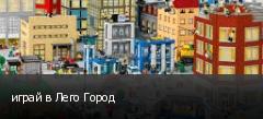 играй в Лего Город