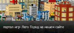 портал игр- Лего Город на нашем сайте