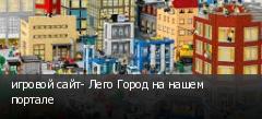 игровой сайт- Лего Город на нашем портале