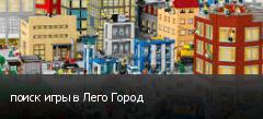 поиск игры в Лего Город