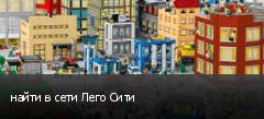 найти в сети Лего Сити