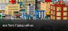 все Лего Город сейчас