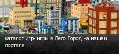 каталог игр- игры в Лего Город на нашем портале