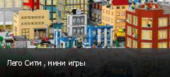 Лего Сити , мини игры
